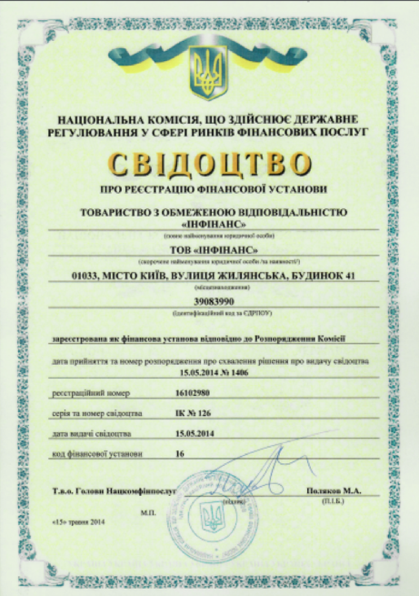 Мани БУМ свидетельство о регистрации