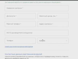 информация в личном кабинете ШвидкоГроші