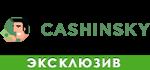 Кашинский