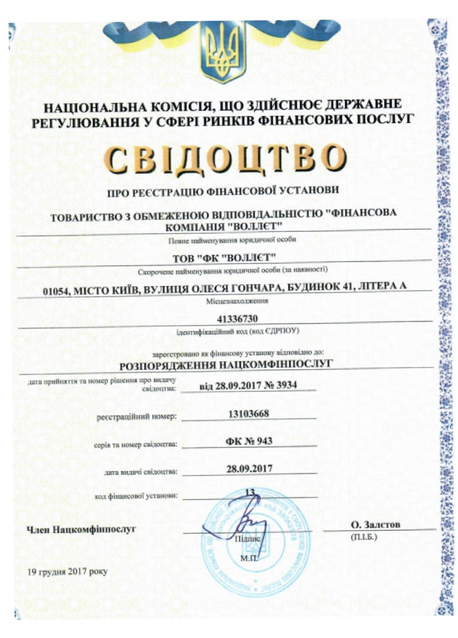 онлайн кредит с плохой кредитной историей украина vam-groshi.com.ua