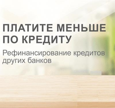 рефинансирование микрозаймов с просрочками украина
