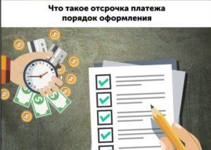 как отсрочить платеж по кредиту компенсация за взятый кредит кто выплачивает
