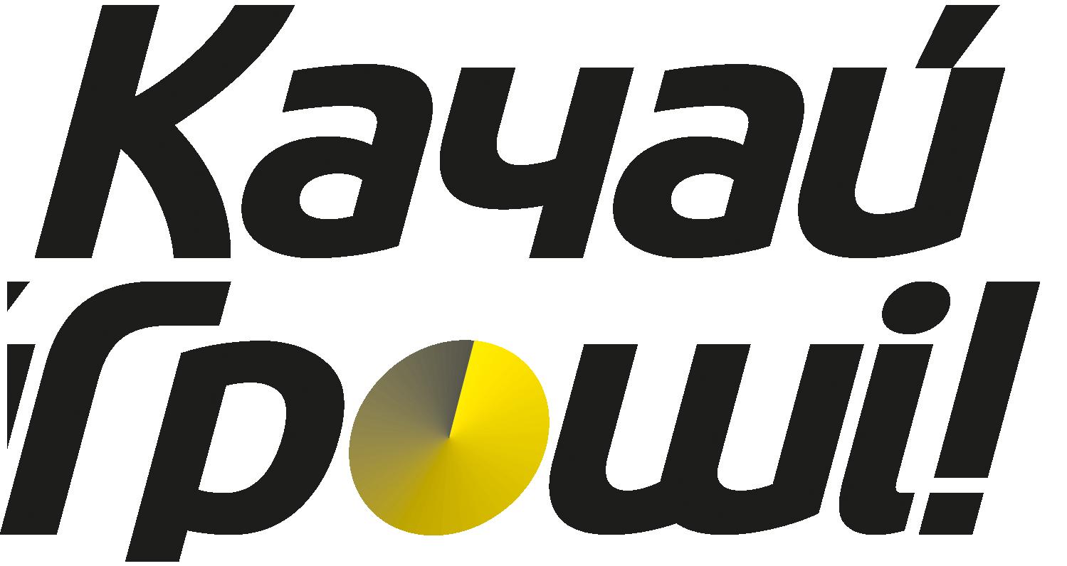 КАЧАЙ ГРОШІ logo