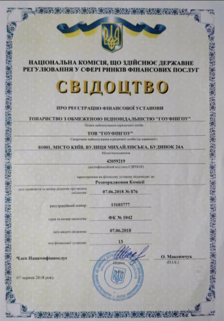Получить кредит в фирме ооо dns кредит онлайн альфа банк