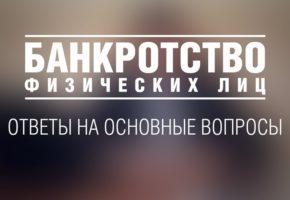 банкротство физ лиц в Украине в 2019 году