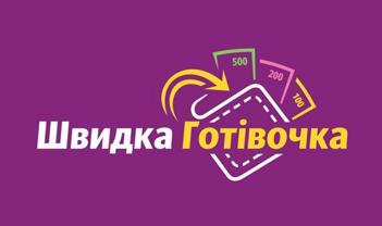 Швидка Готівочка logo