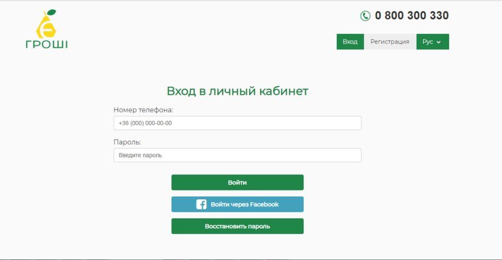 взять кредит от 18 лет vam-groshi.com.ua кредитные карты заявка онлайн без справок