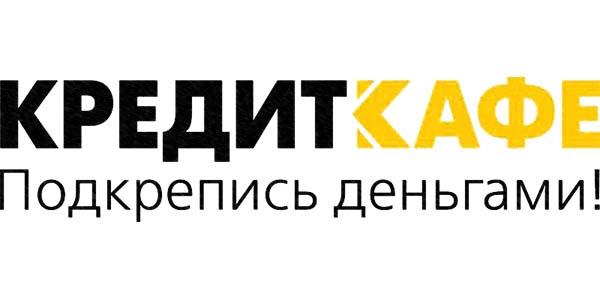КредитКафе logo