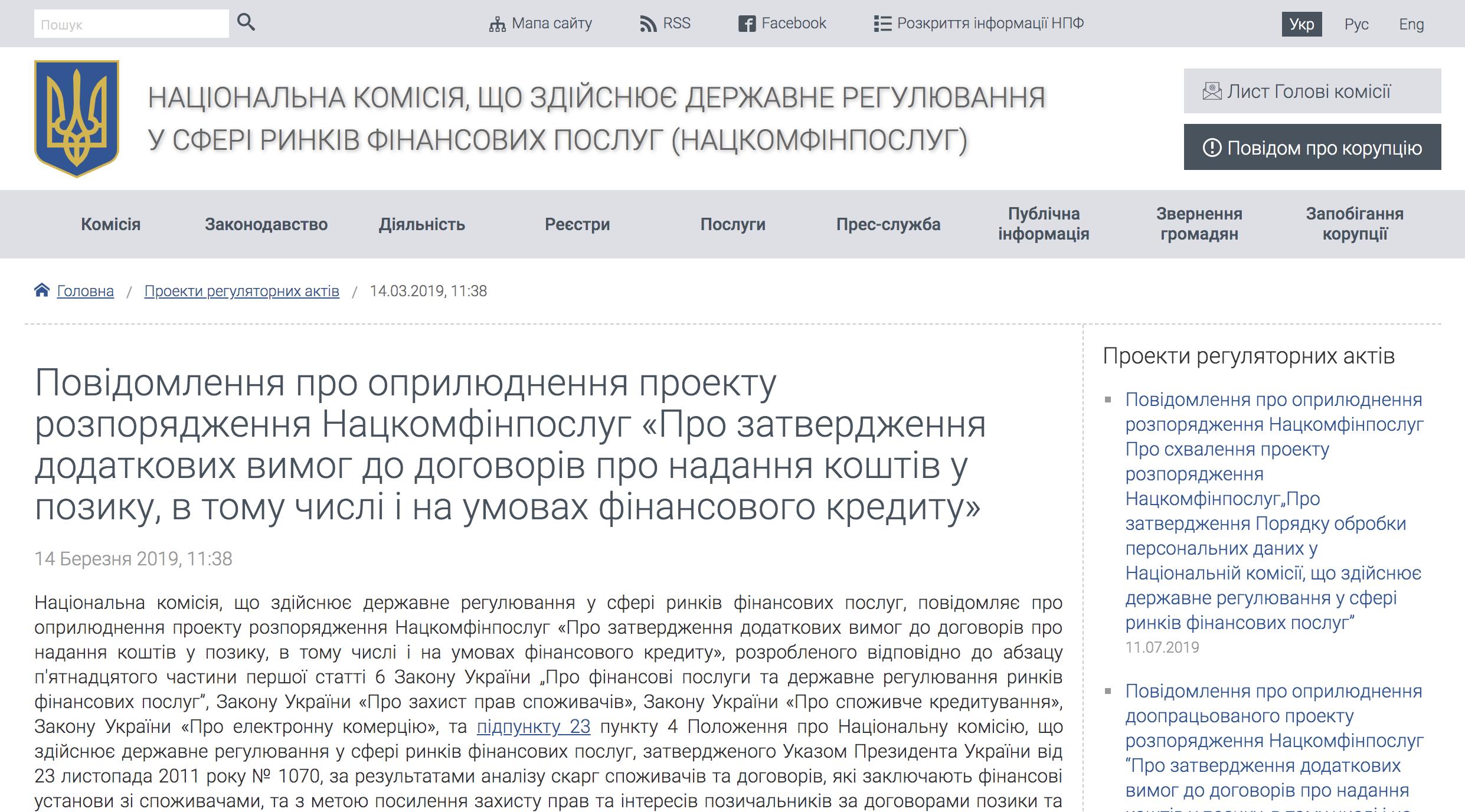 Нацкомфинуслуг: в Украине могут ограничить максимальную процентную ставку по займам в МФО