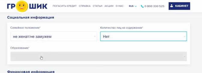 Как взять кредит не в браке оформити кредит онлайн в україні